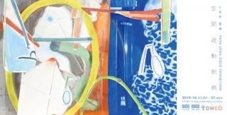 身近なものを再構成したオブジェを撮影して作品を制作する上田良氏の個展「空間連動朝機」