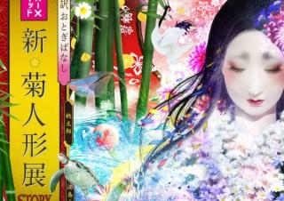 菊人形とデジタル演出のコラボで色鮮やかな世界が展開される「新・菊人形展-STORY-」