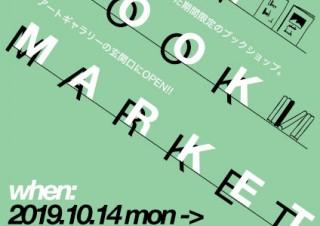 デザインフェスタギャラリー原宿に100冊以上のZINEを集めた期間限定のブックマーケットがオープン
