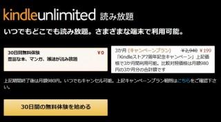 Amazonの読み放題サービス「Kindle Unlimited」が3ヶ月で199円のキャンペーン