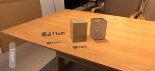 iPhone用計測アプリ「HakaruAR」がARKit3に対応、新機能「置いて測る」を追加