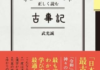 令和だからこそ読みたい! 日本最古の歴史書「大人の学び直し 正しく読む古事記」