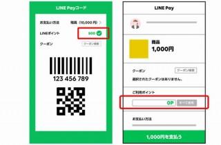 LINE PayとLINEポイントが連携強化、インセンティブをLINEポイントに一本化