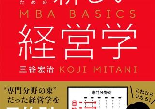 【気になるフォント、知りたいフォント。】 書籍『新しい経営学/三谷宏治』(2019.10.18)