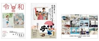 富士フイルムが銀写真プリント仕上げの年賀状を作れる「フジカラーの写真年賀状」の受付を開始