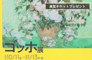「ゴッホ展(上野の森美術館)」展覧チケットプレゼント