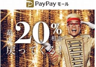 ヤフー、「PayPayモール」で総額100億円付与のビッグキャンペーンを11月1日から