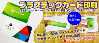 水に強くて会員証などに最適!東京カラー印刷の「プラスチックカード印刷」に注目