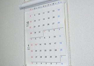 数カ月分もまとめて表示、巻物のように巻き取れるホワイトボードカレンダー