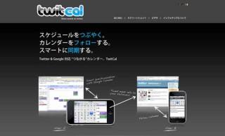 インフォテリア、Evernote連携機能が実装されたTwitter連携型iPhone用カレンダーアプリ「TwitCal」の新バージョン