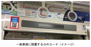 小田急電鉄、多言語対応の運行情報にアクセスできるQRコードを車両や各駅で設置へ