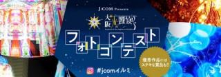 「大阪・光の饗宴2019」イルミネーションを対象としたフォトコンテストが開催中