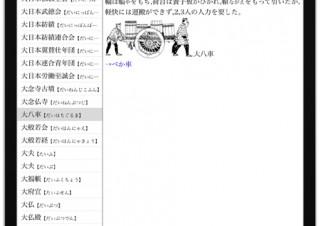 ロゴヴィスタ、「岩波日本史辞典」のiOS版をアプリ内課金で提供開始