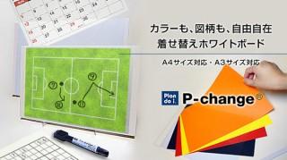 着せ替えできるホワイトボード「P-change(ピー・チェンジ)」は使い方色々