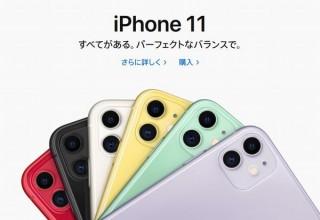 Apple、好きな通信キャリアを選べてiPhone11が6万6800円のキャンペーン