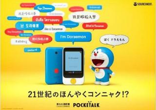 ソースネクスト、通訳機「POCKETALK」でカメラ翻訳を搭載した名刺サイズの新シリーズを発売