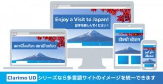 モリサワ、WebフォントサービスのTypeSquareに「Clarimo UD」書体を追加