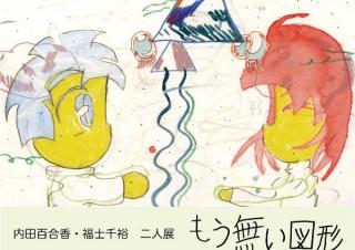内田百合香氏と福士千裕氏による約8年振りの2人展「もう無い図形」