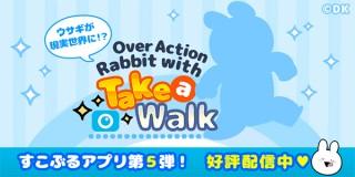 シュールなウサギとお散歩&フィルター機能充実!ARアプリ「すこぶる動くウサギとおさんぽ」