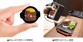 「いきなり!ステーキ」を3Dスキャンで再現したカプセルトイが登場。わずか4cmでシズル感まで!