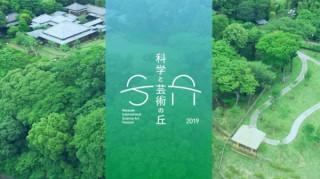 最先端の科学と芸術を融合させた国際フェスティバル「科学と芸術の丘2019」
