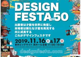 記念すべき50回目の開催を迎えるアートイベント「デザインフェスタvol.50」