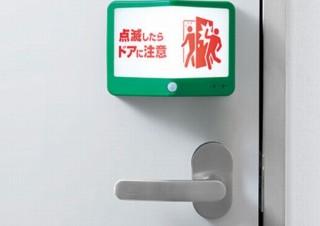 点滅と音でドア向こうに人がいることを知らせる「扉につけるお知らせライト(無線タイプ)」