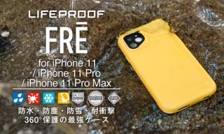 FOX、防水ケース「LIFEPROOF FRE」のiPhone11シリーズ3機種用を発売