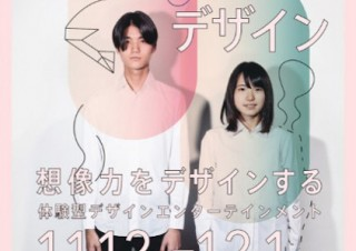 大阪芸術大学デザイン学科の学生による体験型イベント「わたしぼくデザイン」
