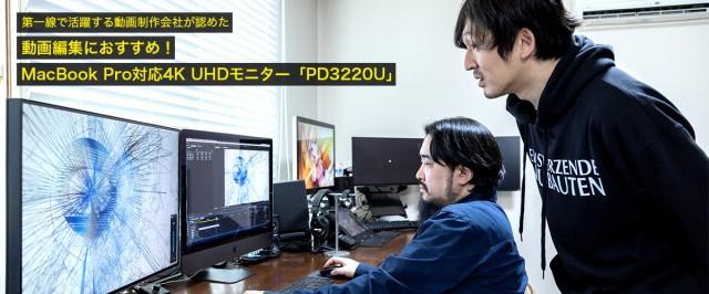 動画編集におすすめ!MacBook Pro対応4K UHDモニター「PD3220U」