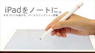 aibow、ペン先が約1.5mmと極細なiPad専用デジタルペンシルを発売
