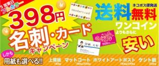 名刺がワンコインよりさらに安い!プリントパックが「398円 名刺・カードキャンペーン」を実施中