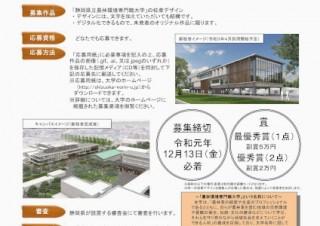 新たに誕生する農林業の専門職大学「静岡県立農林環境専門職大学」が愛称と校章デザインを募集中