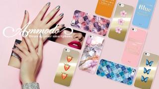 ミラーのキラキラ感や、ダマスク柄など、大人女子にぴったりのiPhoneケース「AMMODO」
