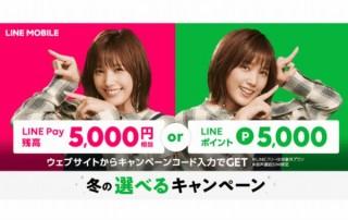 LINEモバイル、新規契約で5,000円相当のLINE Pay残高等がもらえるキャンペーン