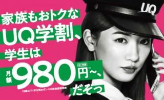 UQモバイル、18歳以下の月額基本料が半年間980円~になり家族も割安な「UQ学割」発表