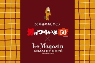 """おしゃれな""""寅さん""""グッズに注目。『男はつらいよ』×「Le Magasin」コラボレーションフェア開催"""