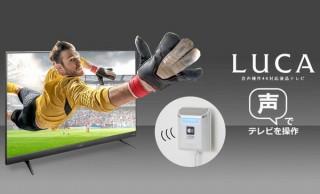 アイリスオーヤマ、テレビ事業本格参入の第一弾は「音声操作対応4K液晶テレビ」