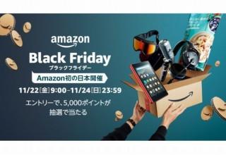 Amazon、アメリカのビッグセール「ブラックフライデー」を日本でも初開催