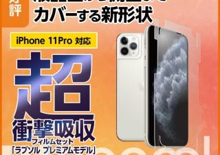 iPhone 11シリーズ用の衝撃吸収フィルム「Wrapsol」のプレミアムモデルが発売
