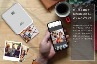 ケンコー・トキナー、スクエアプリントを楽しめるKODAK製インスタントプリンタの新モデルを発売