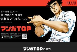漫画ゴラクなどを手掛ける日本文芸社がマンガアプリ「マンガTOP」リリース