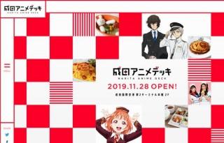 角川、成田空港にアニメテーマの体験型エンタメエリア「成田アニメデッキ」オープン