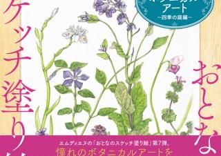 人気のボタニカルアートが描ける!「おとなのスケッチ塗り絵 美しいボタニカルアート ~四季の庭編~」