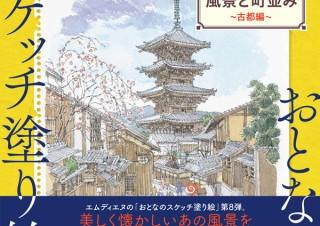 風情ある古都の風景を塗り絵で!「おとなのスケッチ塗り絵 日本の美しい風景と町並み ~古都編~」