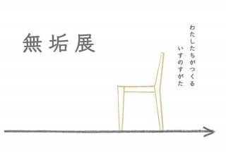 多摩美術大学の学生たちが手掛けた椅子を鑑賞できる「無垢展 わたしたちがつくるいすのすがた」