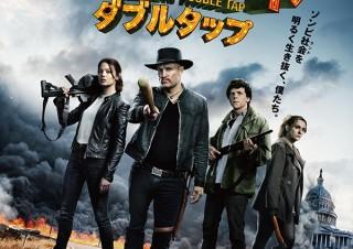 気になるフォント、知りたいフォント。 映画『ゾンビランド:ダブルタップ』(2019.11.21)