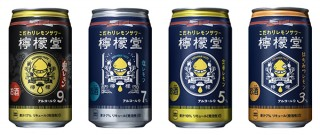 【DESIGN DIGEST】商品パッケージ『檸檬堂』、ロゴ・ショッパー『キムラミルク』(2019.11.20)