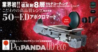 TOCOL、低反射8層マルチコーティングを施したEDレンズを搭載するスマホ天体望遠鏡を発売