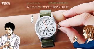 「宇宙兄弟」に登場する「ムッタとせりかの手巻き腕時計」を忠実に再現!公式サイトで予約受付中